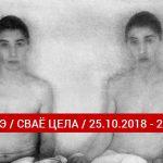 "Violetos Bubelytės retrospektyvinė fotografijų paroda ""Savas kūnas"" Minske"